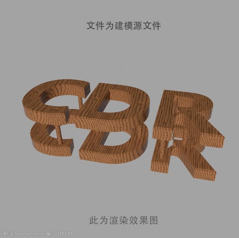 3d立体字3D立体字