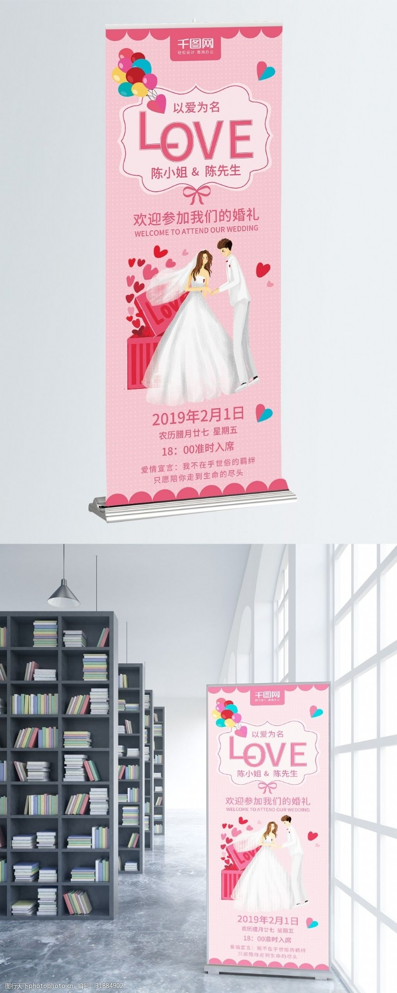 粉色浪漫婚禮易拉寶設計