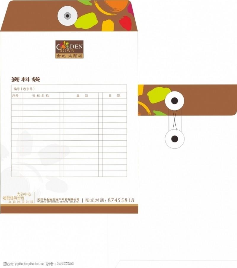 文件夹包装设计图片素材项目详细设计文档图片