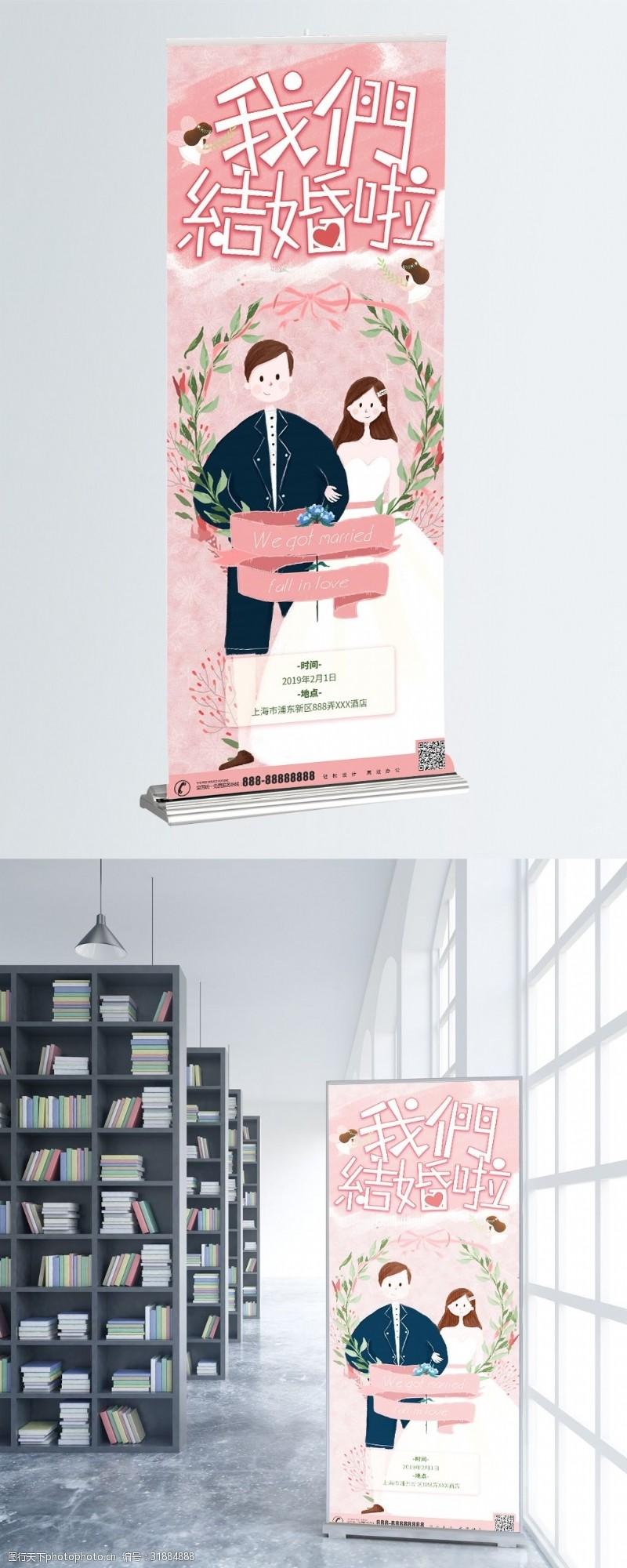 手繪粉色浪漫小清新婚禮易拉寶展架