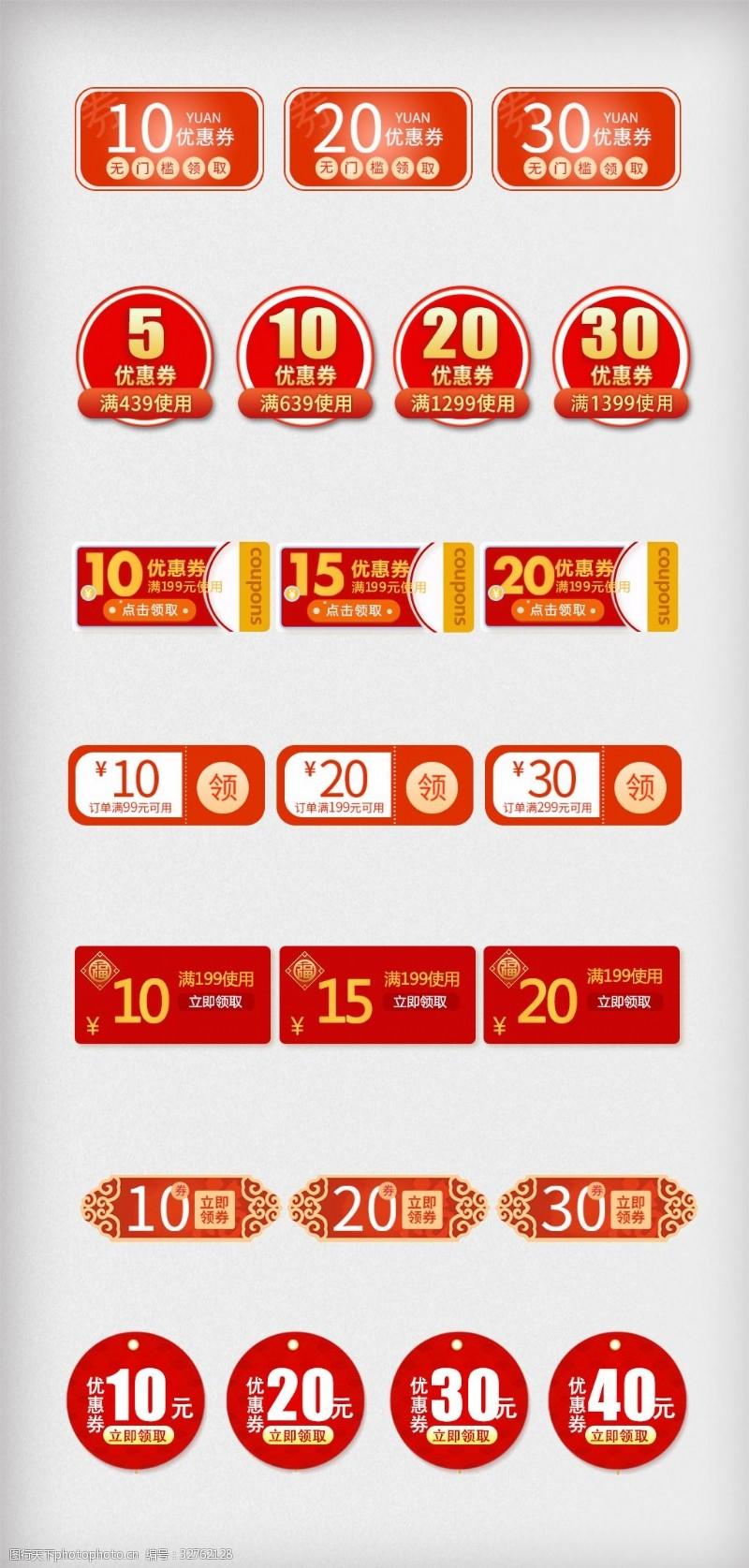 紅色喜慶中國風新年促銷優惠券