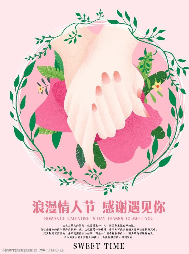 七夕節海報背景