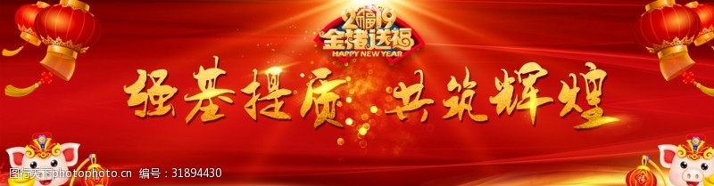 新年新春舞臺背景