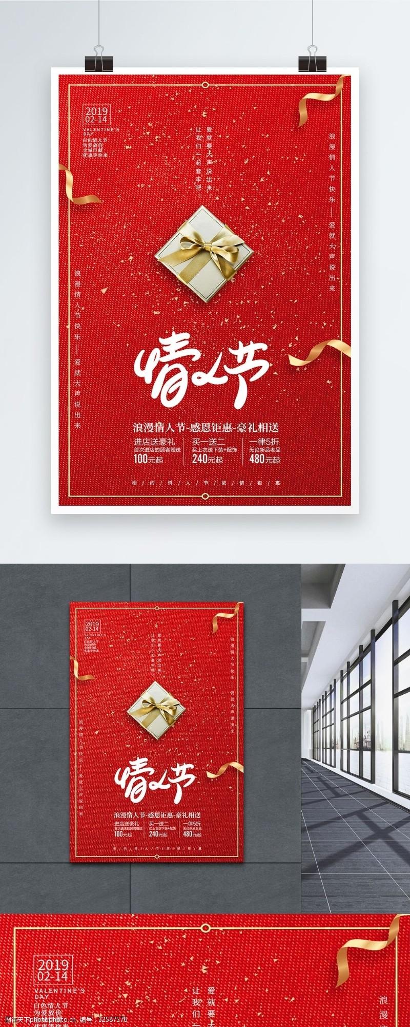 紅色214情人節促銷海報