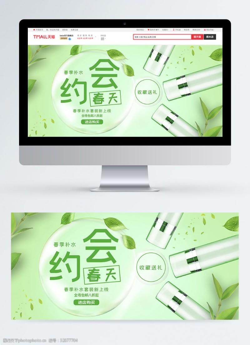 绿色清新约会春天护肤品淘宝banner