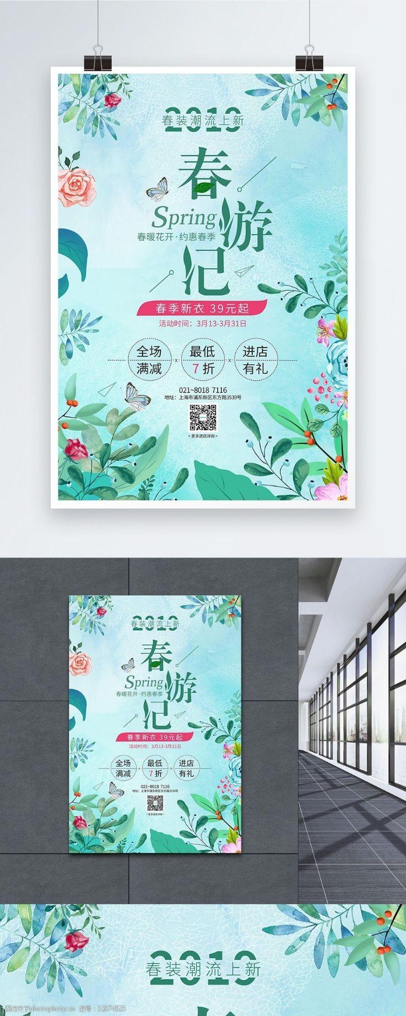 春游记春季促销海报