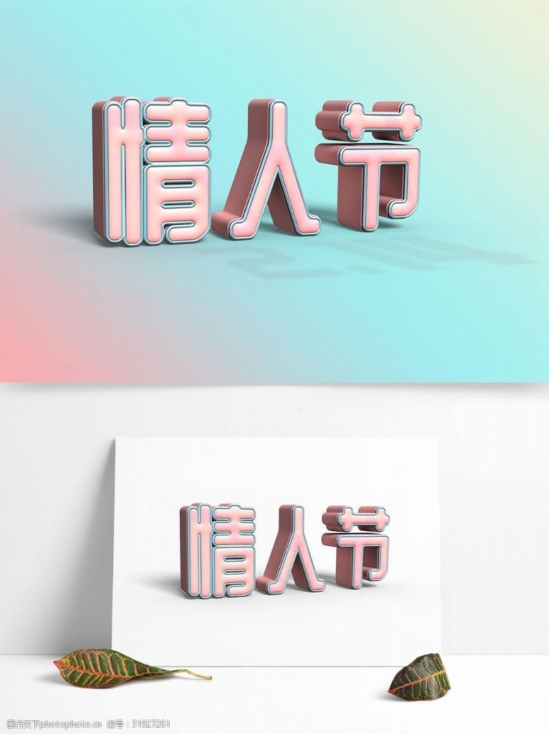 3d立体字情人节节日元素艺术字3D立体字情人节