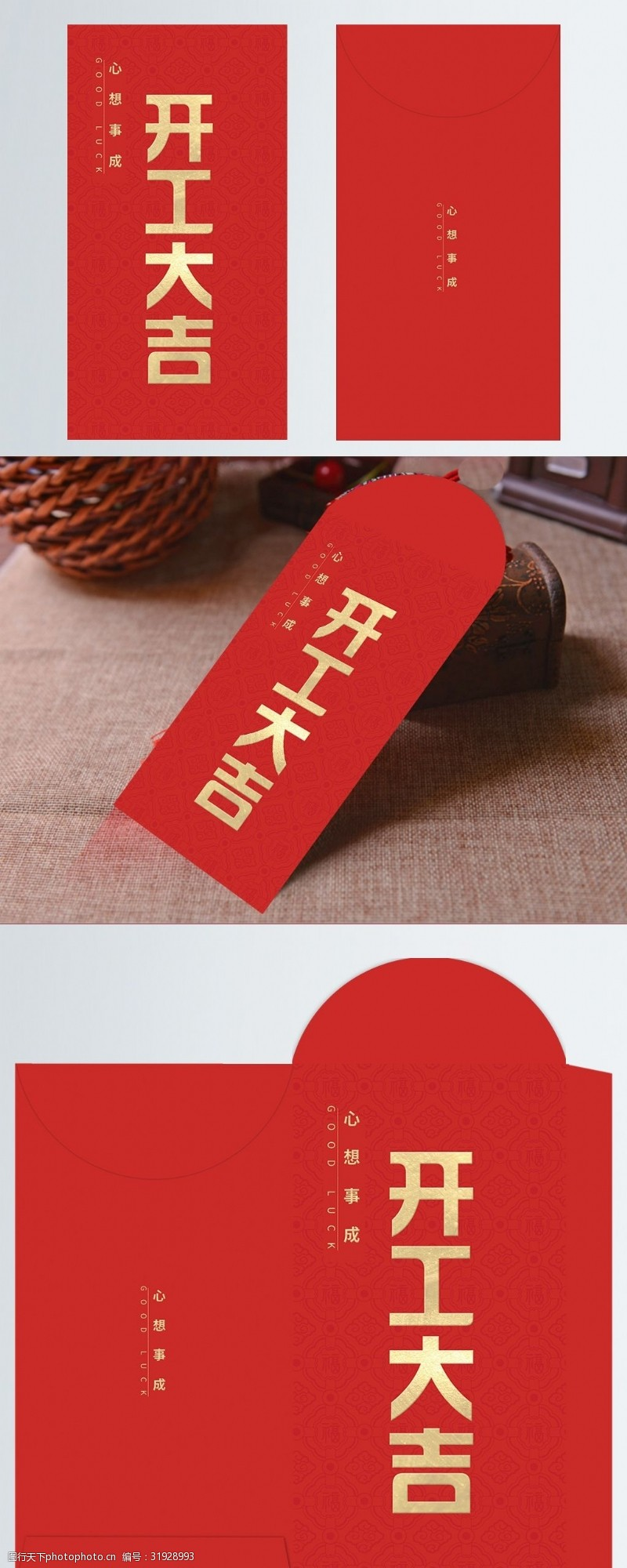 新年开业红包设计模版下载