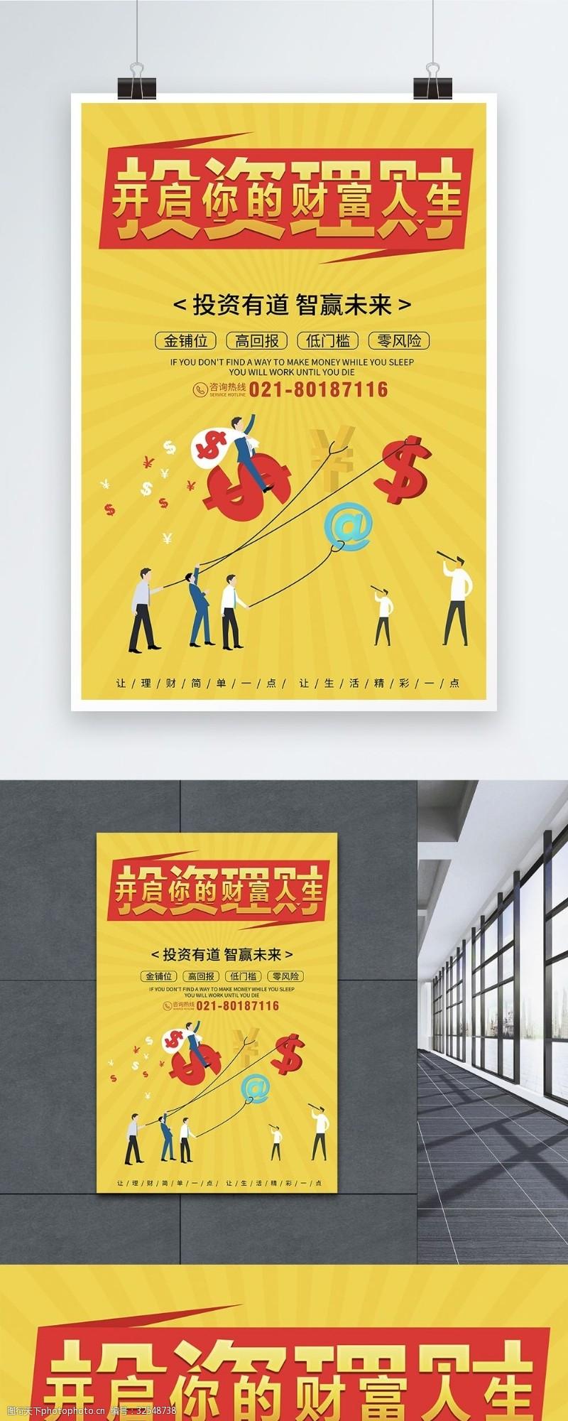 开启财富人生金融创意海报