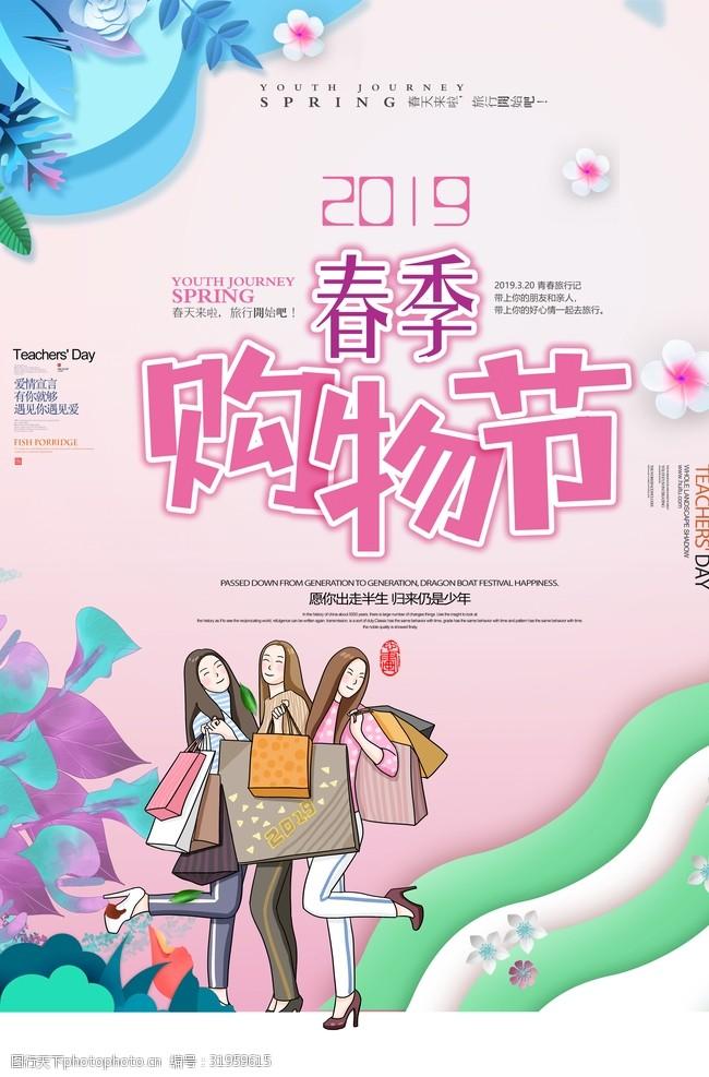 春季购物节