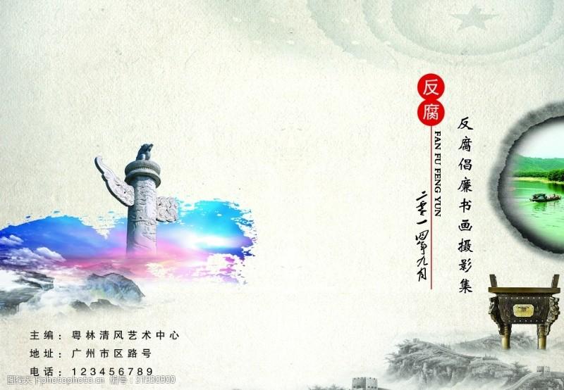 反腐文化封面