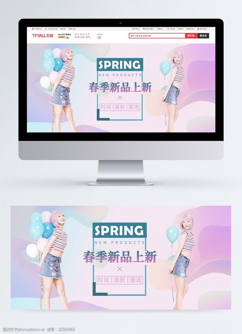 春季新品上市春装促销淘宝banner
