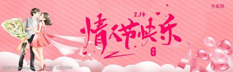 粉色浪漫情人節快樂情人節電商淘寶banner