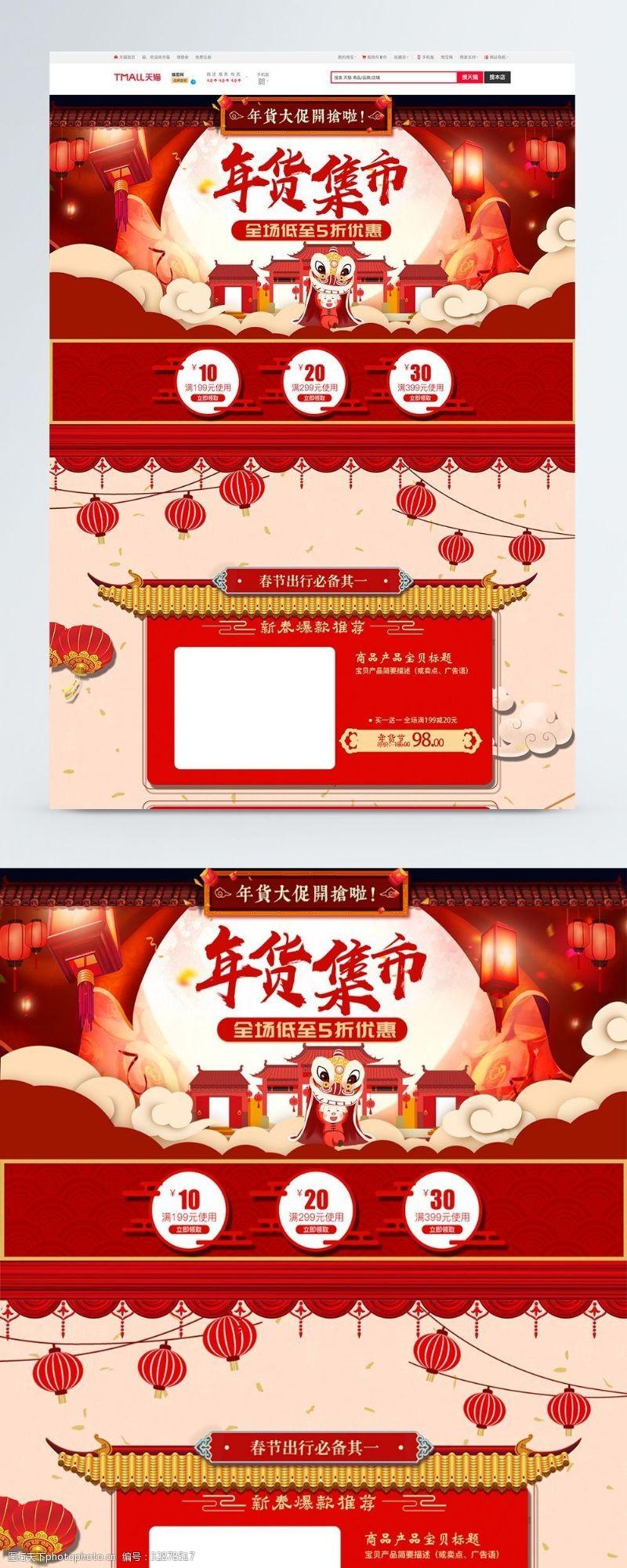 紅色中國風喜慶年貨集市新年促銷淘寶首頁