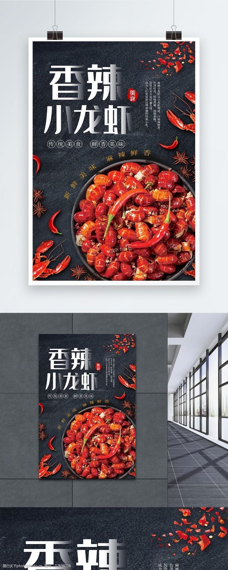大气香辣小龙虾促销海报