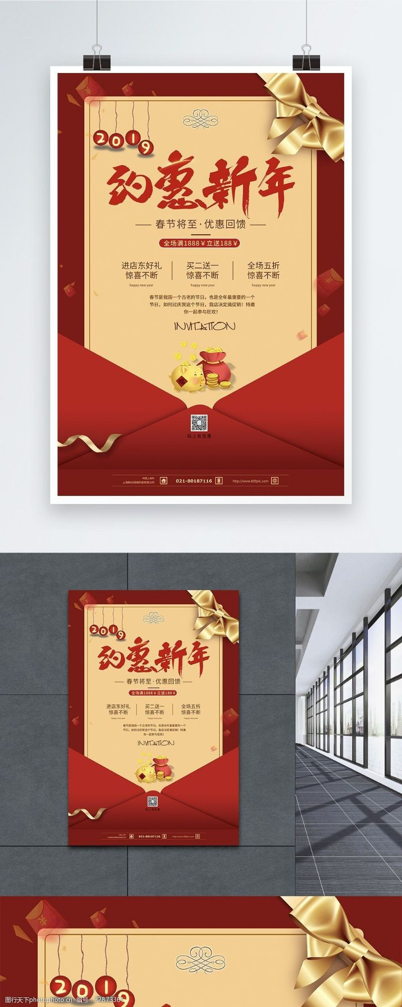 約惠新年促銷海報
