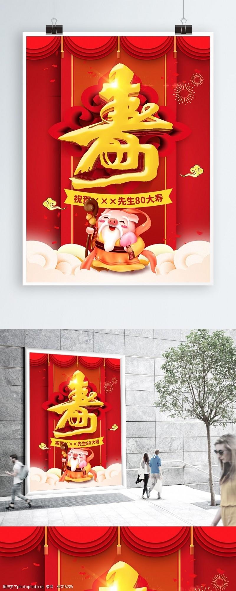八零海报设计-第12页-图行天下曹县平面设计培训图片