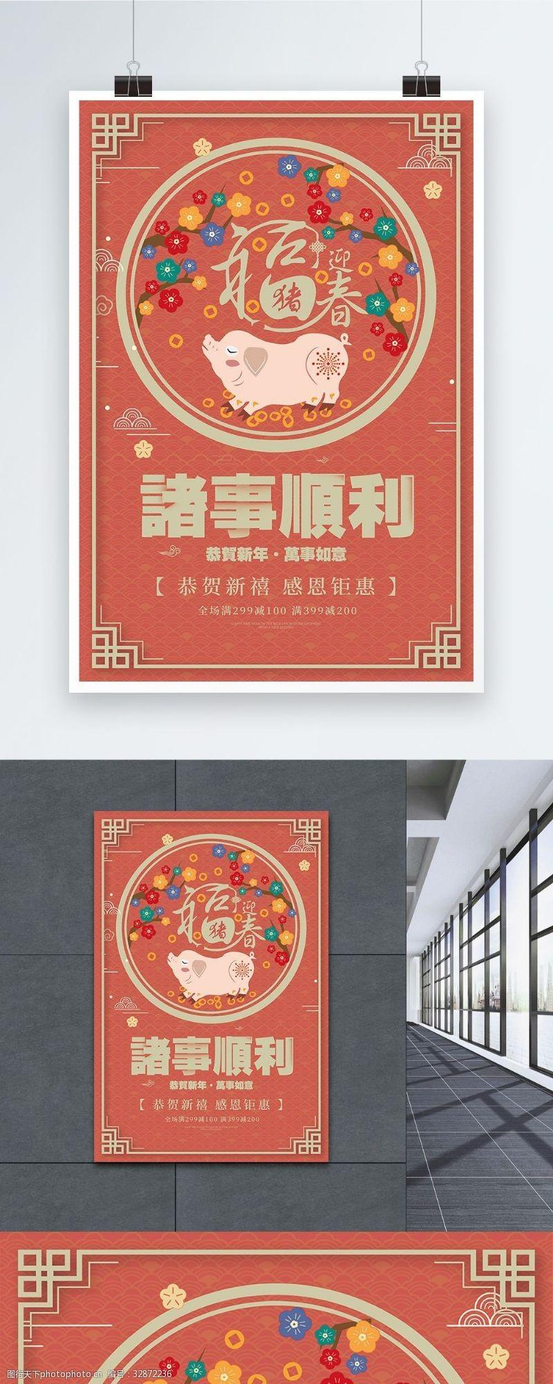 2019諸事順利新年促銷海報設計
