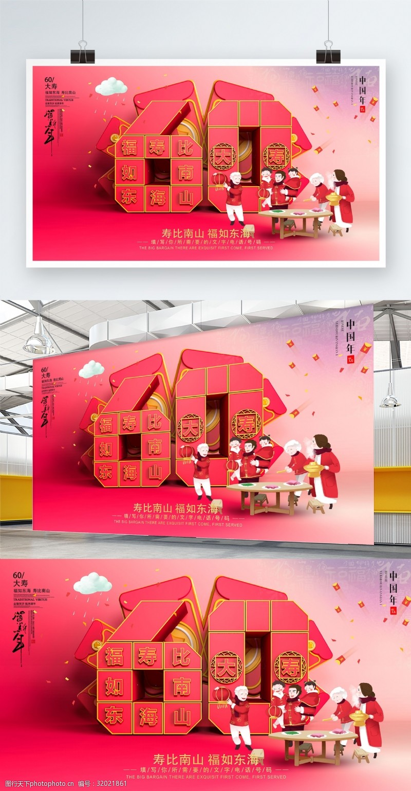 八零海报设计-第12页-图行天下苹果绘制图纸的软件下载图片