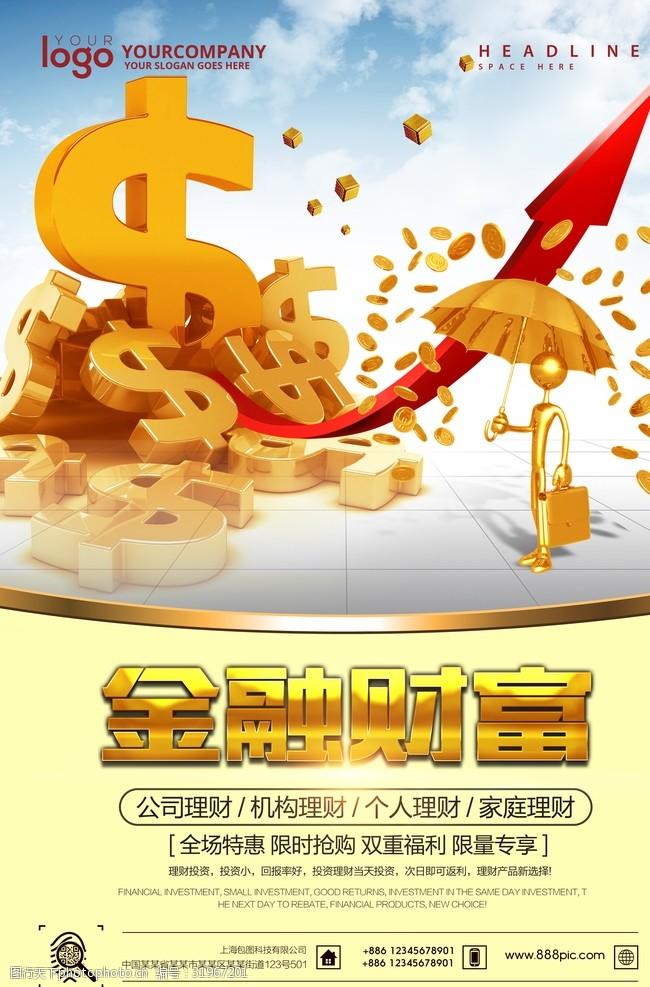 金融投资金融财富海报设计