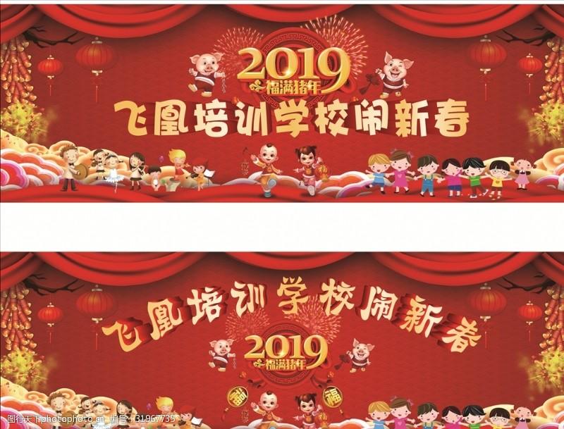 2019新春舞臺背景