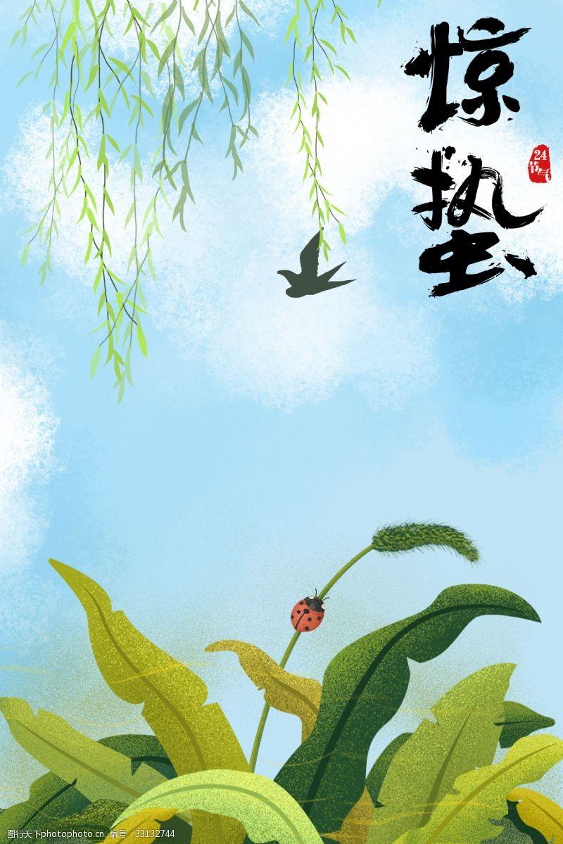 中國傳統節氣驚蟄背景