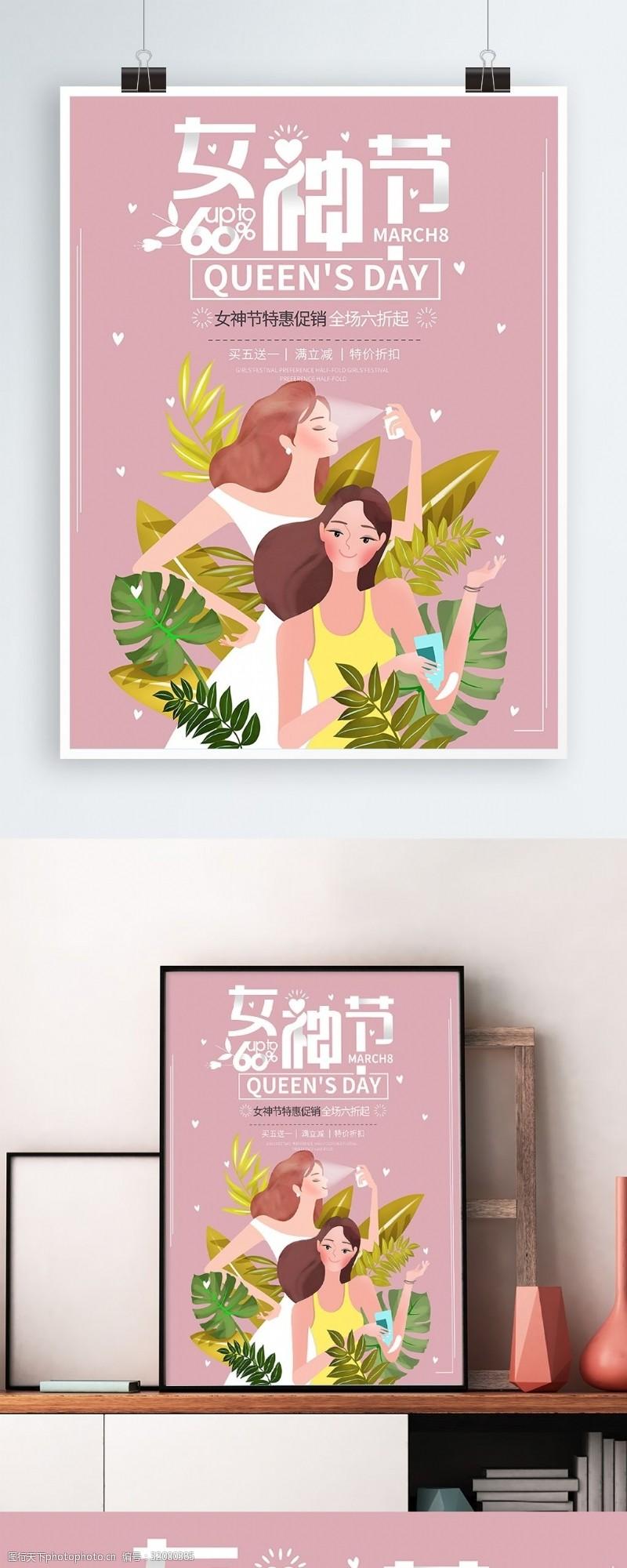原创插画女神节促销海报模版下载