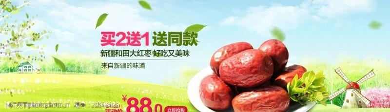 淘宝红枣食品宝贝海报模版下载
