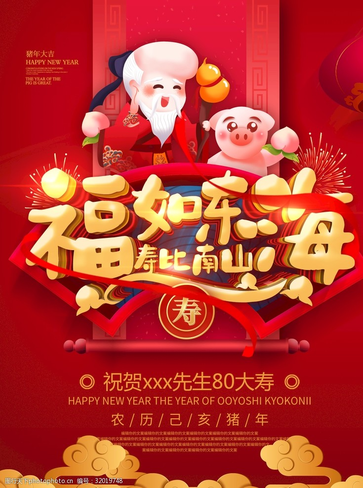 八零海报设计-第12页-图行天下邯郸市广告设计公司图片