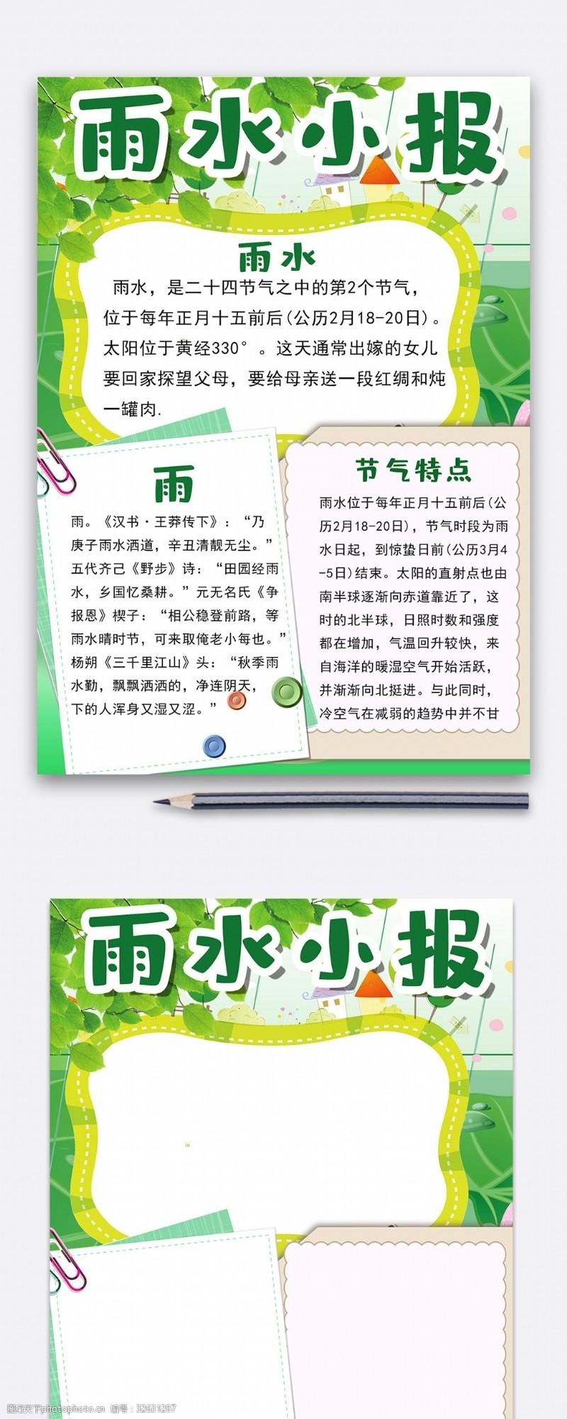 綠色手繪插畫風格雨水小報節氣小報