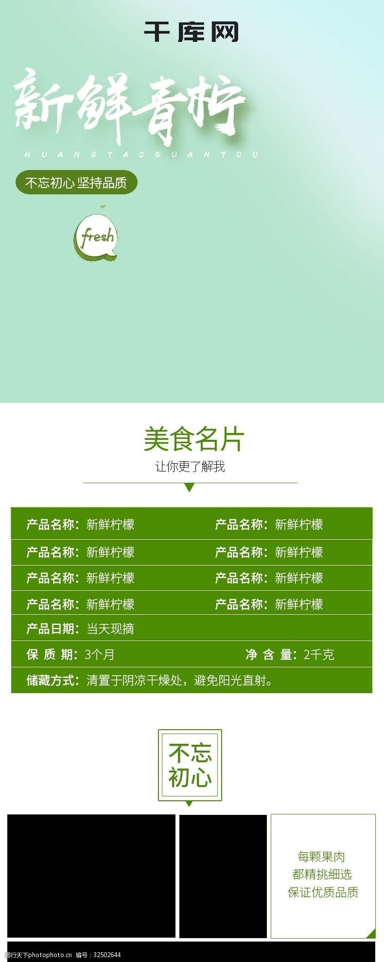 淘宝天猫果蔬生鲜青柠檬详情页模版
