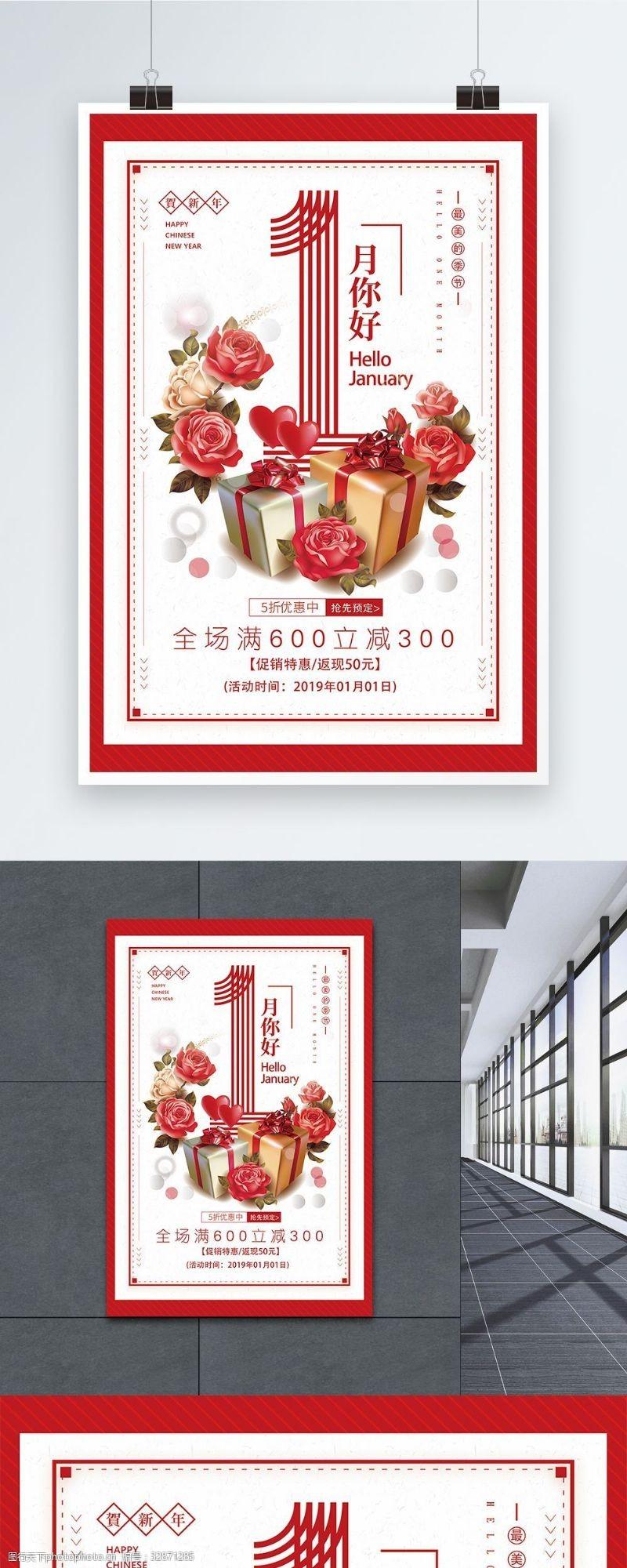 一月你好紅色喜慶新年促銷海報