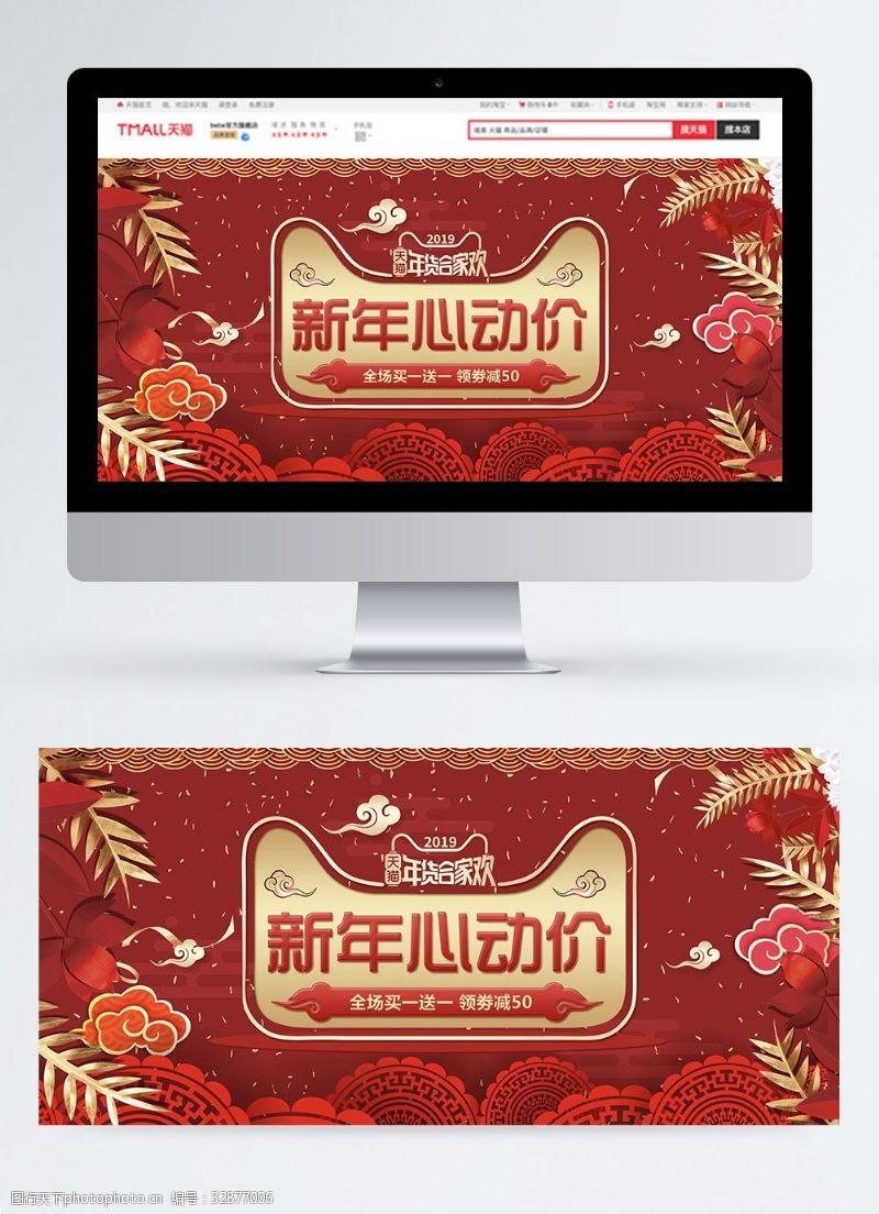 紅色天貓年貨合家歡新年促銷banner