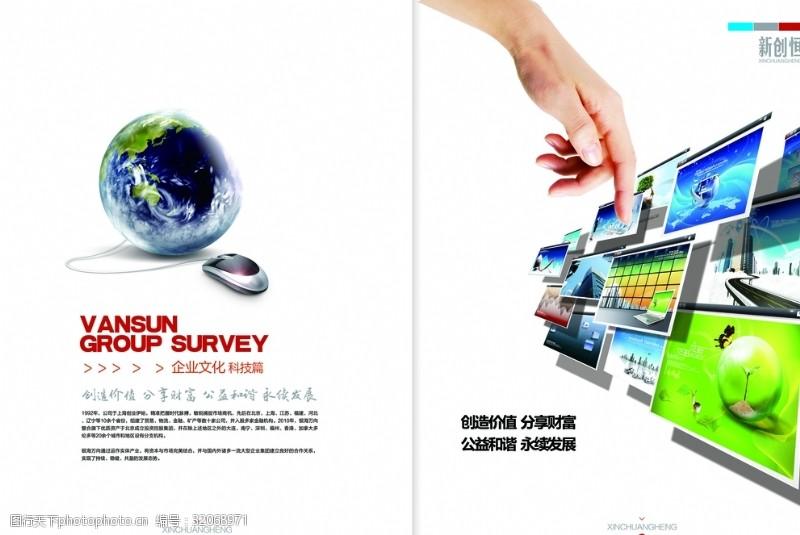 科技文化封面