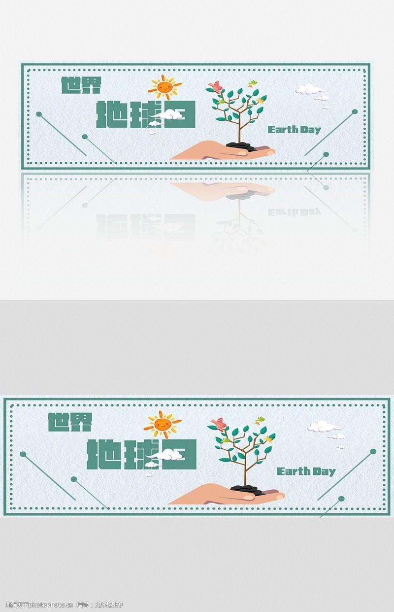 世界地球日创意网页广告设计模板