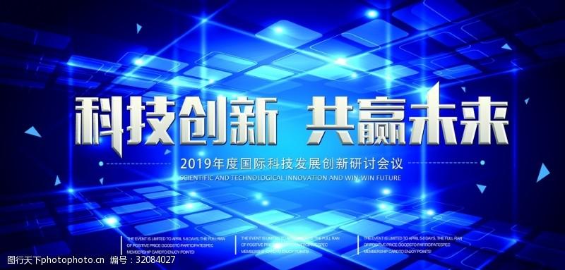 网络科技展板未来科技