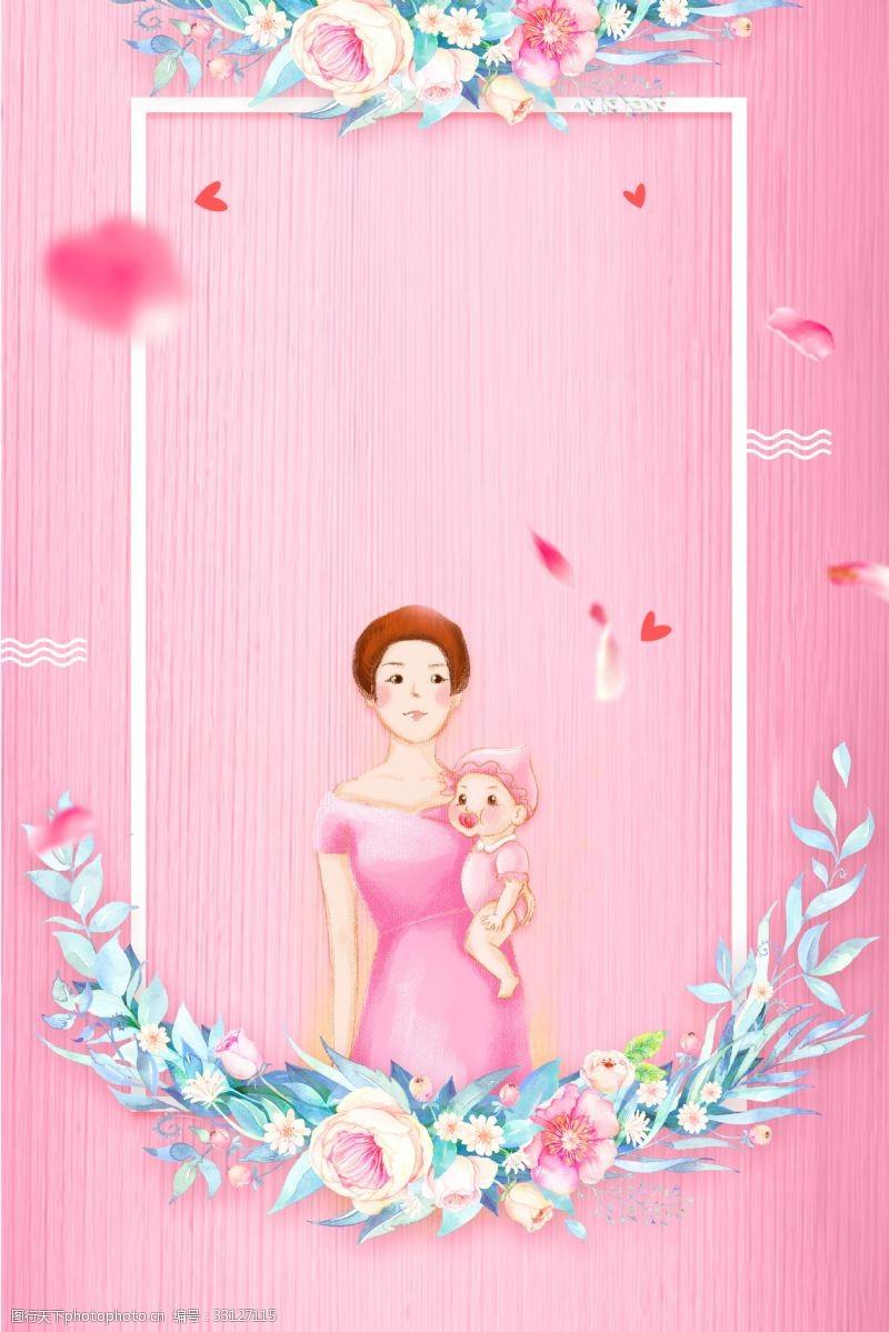 美丽大方母亲怀抱孩子背景