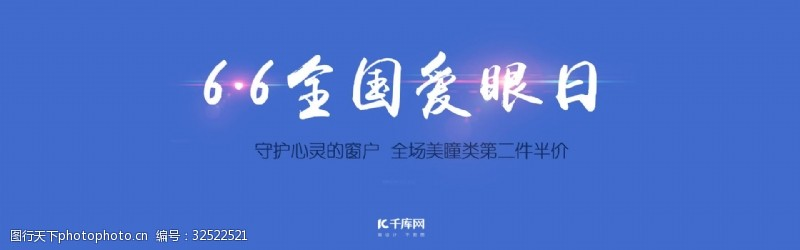 66愛眼日清新促銷活動海報psd分層素材