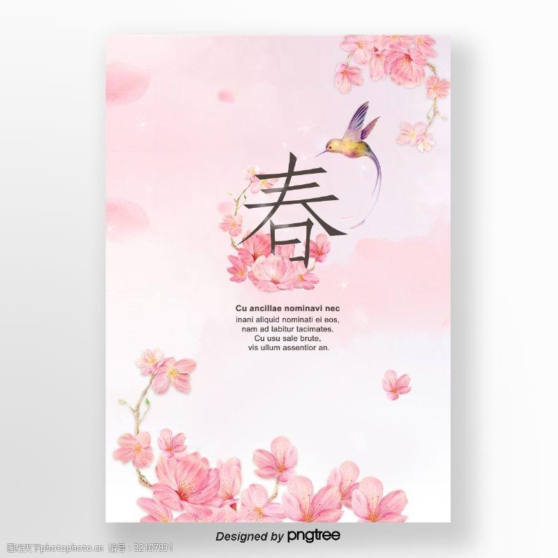 粉色春季海报设计