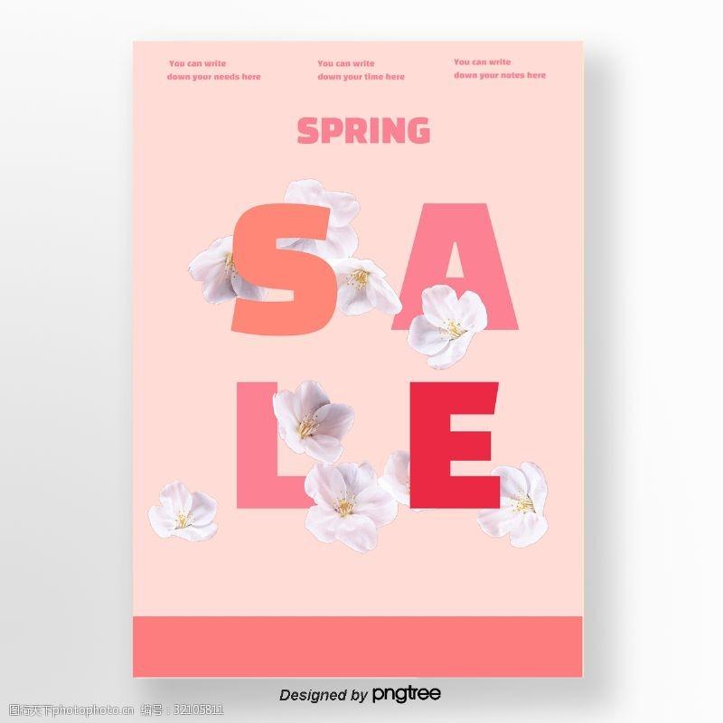 粉色Kura春季打折促销海报