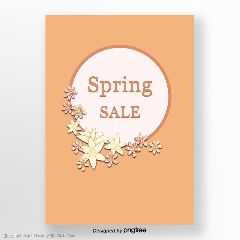 橘色春季打折海报毛板