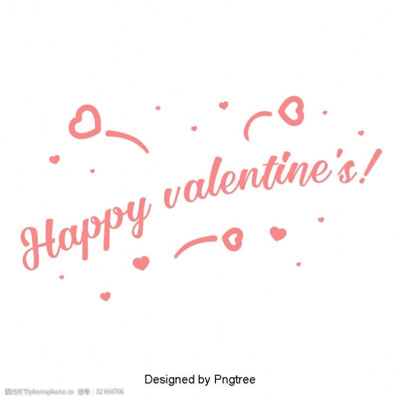 情人節快樂情人節表白標題藝術字