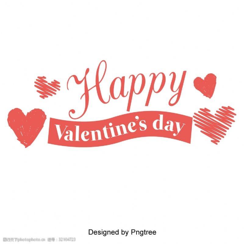 情人節快樂情人節表白標題字體設計