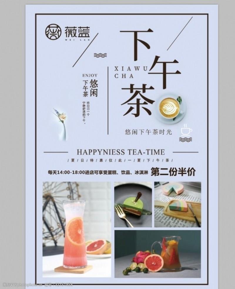 下午茶甜品下午茶甜品海報