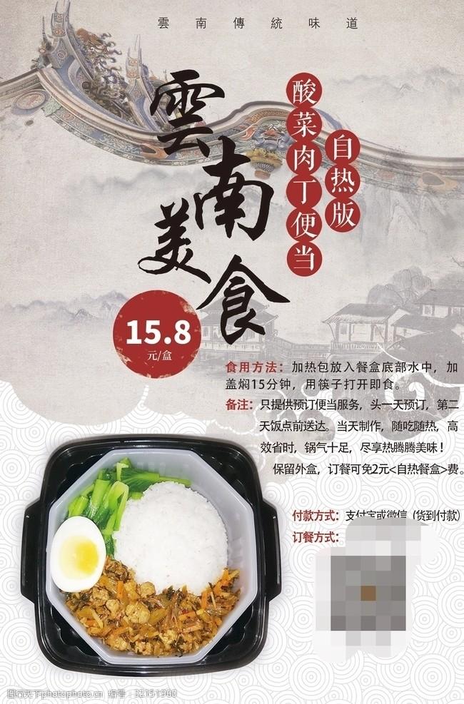 大氣設計dm單美食高端大氣設計