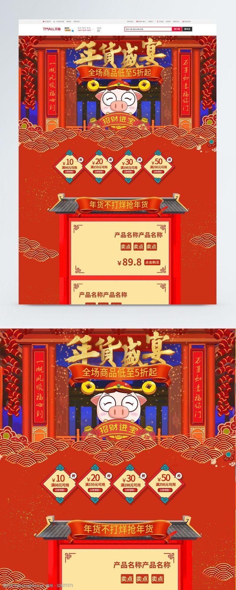 紅色年貨盛宴豬年新年促銷淘寶首頁模板