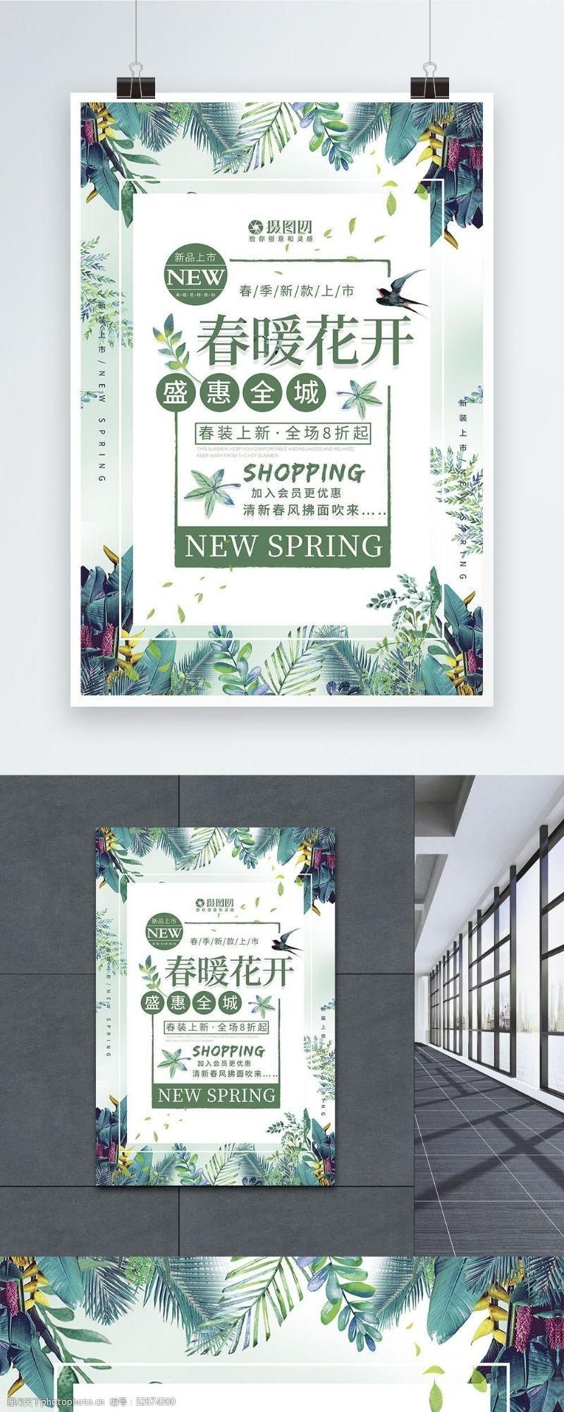 绿色清新春暖花开春季促销海报