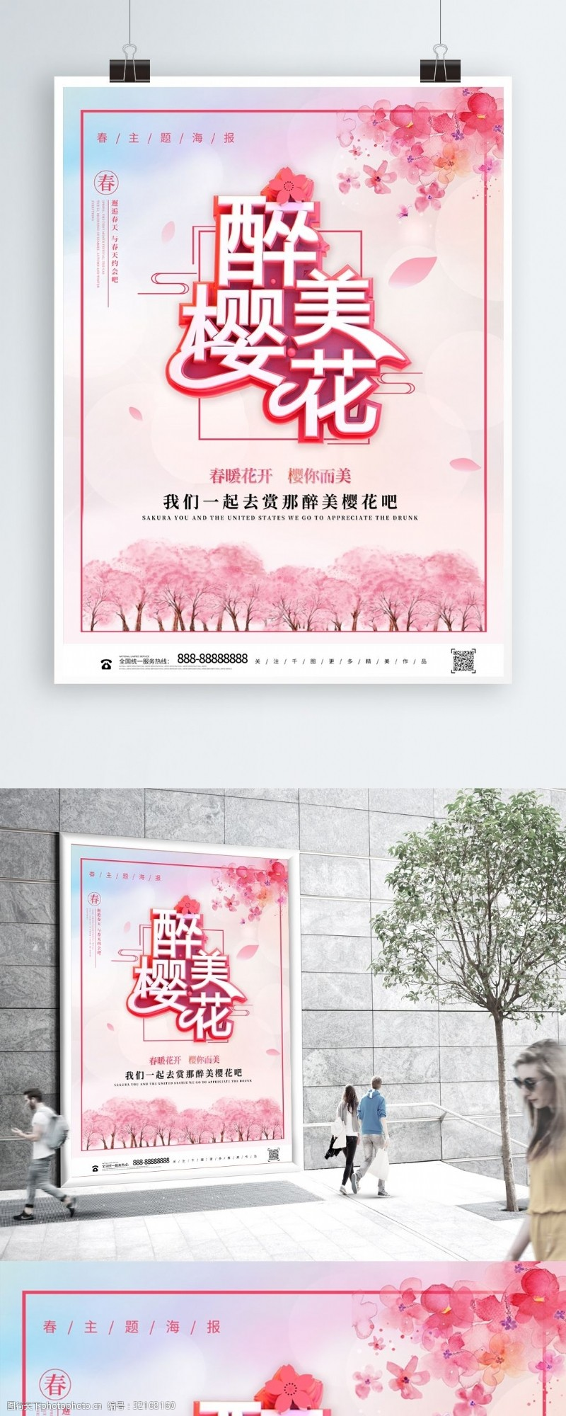 唯美创意醉美樱花春季主题海报