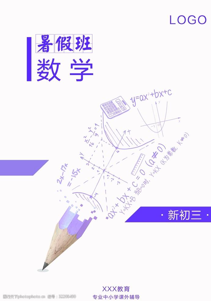 教科書封面教材封面