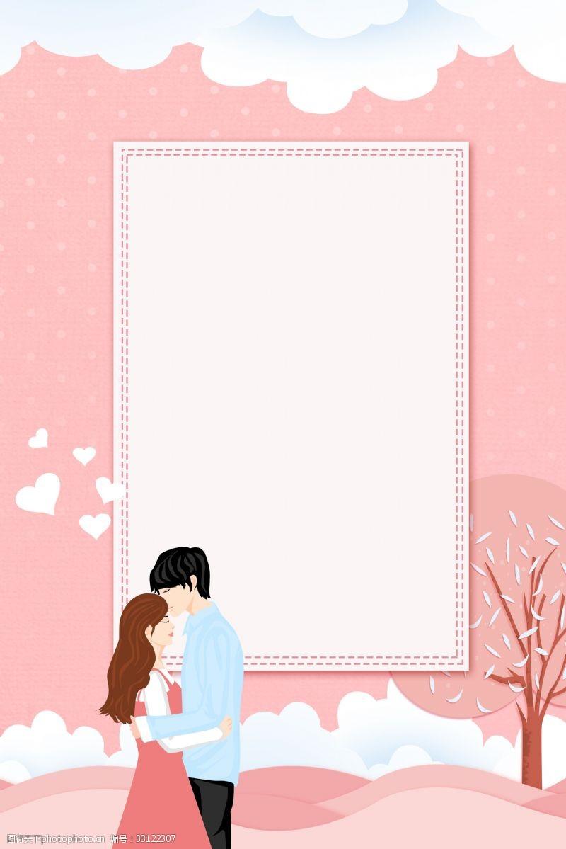 520情人節浪漫情侶折紙風促銷海報
